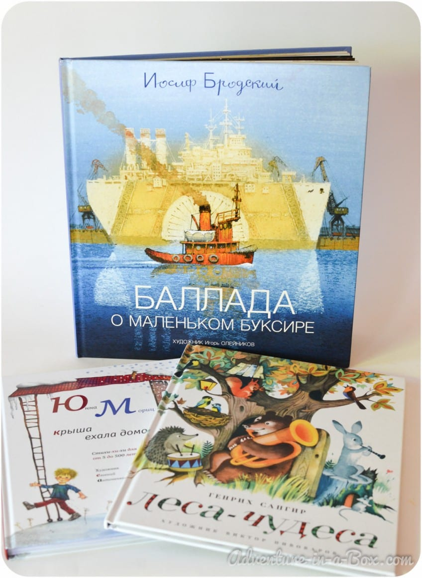Our Favourite Books: Russian Books for Small Children